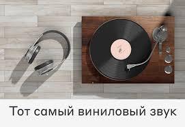 Купить Проигрыватели виниловые альбом: waiting for miracles ...