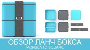 Обзор <b>ланч бокса Monbento Square</b> - YouTube