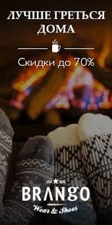 <b>Brango</b>.ru - интернет-магазин одежды из США | ВКонтакте