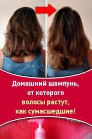 Домашний <b>шампунь для быстрого роста</b> волос | Волосы ...