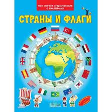 Страны и флаги. <b>Моя</b> первая <b>энциклопедия</b> с наклейками - <b>Вакоша</b>
