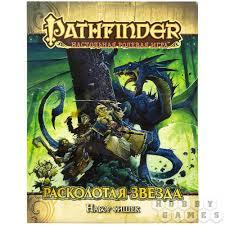 Pathfinder. <b>Настольная</b> ролевая <b>игра</b>. Расколотая <b>звезда</b>. Набор ...