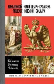Библиотека Флорентия Павленкова. Биографические очерки ...
