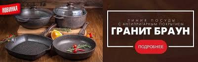 <b>Посуда БИОЛ</b> | <b>Сковороды БИОЛ</b> купить в Санкт-Петербурге ...