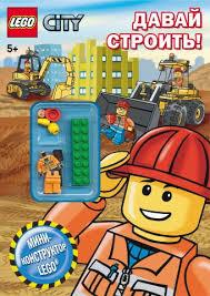 «<b>LEGO</b> CITY Давай строить!» - описание <b>книги</b> | <b>LEGO</b> City. <b>Книги</b> ...