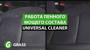 <b>Очиститель</b> салона | <b>GRASS</b> Universal Cleaner - YouTube