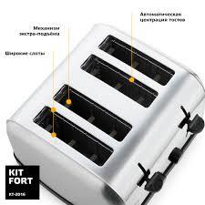 <b>Тостер KITFORT</b> КТ-<b>2016</b> в Москве – купить по низкой цене в ...