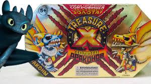 ДРАКОН! <b>Набор Treasure X Золото</b> драконов сокровища КАК ...