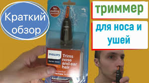 <b>Триммер Philips NT1150</b>/10 - YouTube