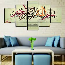Modern <b>Printing Type</b> Poster Canvas Painting 5 Panel Muslim <b>HD</b> ...