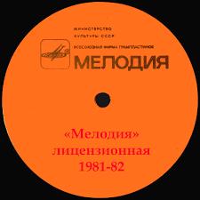 """""""Мелодия"""" лицензионная. Пластинки, выпущенные ВФГ по ..."""