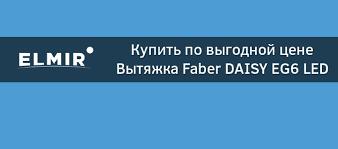 <b>Вытяжка Faber DAISY</b> EG6 LED BK A55 купить | ELMIR - цена ...