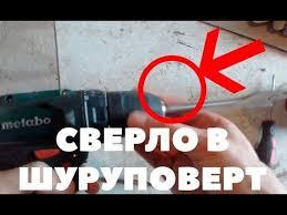 Как вставить сверло в шуруповерт? - YouTube