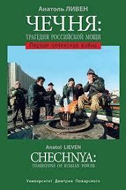 «<b>Чечня</b>: <b>Трагедия</b> Российской мощи. Первая чеченская война ...