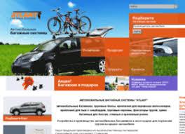 <b>atlant</b>-systems.ru at WI. Автомобильные <b>багажники</b> на крышу, авто ...