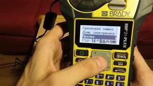 Ленточный <b>принтер Brady BMP 21-PLUS</b> - YouTube