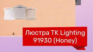 <b>Люстра TK LIGHTING</b> 91930 (TK LIGHTING 703 Honey) обзор ...