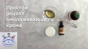 Простой рецепт <b>омолаживающего крема</b>. - YouTube