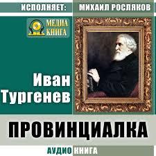 <b>Иван Тургенев</b>, Провинциалка– слушать онлайн бесплатно или ...