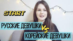 РУССКИЕ <b>ДЕВУШКИ</b> vs <b>КОРЕЙСКИЕ ДЕВУШКИ</b> - YouTube