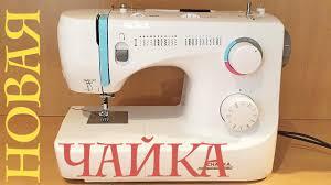 Швейная машинка <b>Чайка</b> (модель 715, 735, 750, <b>760</b>) - Видео ...
