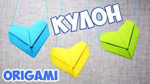 DIY Оригами <b>КУЛОН</b> / СЕРДЕЧКО - <b>подвеска</b> ИЗ БУМАГИ - YouTube