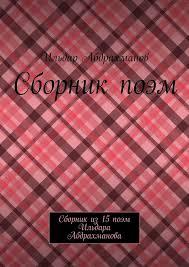 Сборник <b>поэм</b>. Сборник из 15 <b>поэм Ильдара Абдрахманова</b> ...