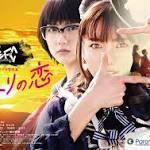 【ドラマ】『SPEC』スピンオフ、真野恵里菜の主演ドラマ『サトリの恋』に松永天馬