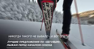 и вот опять! Лучшие предложения по «<b>беговым</b>» лыжам перед ...