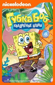 Мультфильм <b>Губка</b> Боб Квадратные Штаны 8 сезон <b>10</b> серия ...