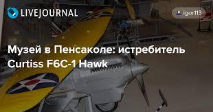 Музей в Пенсаколе: <b>истребитель Curtiss</b> F6C-1 Hawk : igor113 ...