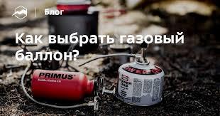 Как выбрать <b>газовый баллон</b>? — Блог «Спорт-Марафон»