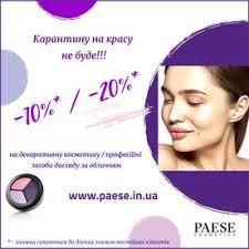 <b>Помада</b> и <b>блеск для губ</b> Paese (паесе) Украина: Купить, отзывы ...