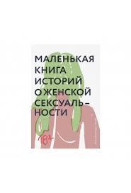 <b>Книга Маленькая книга</b> историй о женской сексуальности ...
