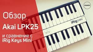 Akai LPK25. Обзор и сравнение с <b>IK Multimedia iRig</b> Keys Mini ...