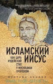 <b>Исламский Иисус</b> : Как Царь Иудейский стал у мусульман пророком