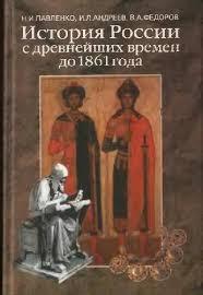 История России с древнейших времен до 1861 года. Учебник ...