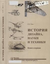 Владимир Рунге – История дизайна, науки и техники – Книга 1 ...