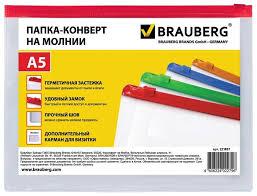 <b>BRAUBERG Папка</b>-<b>конверт на молнии</b> Smart, А5, с карманом для ...