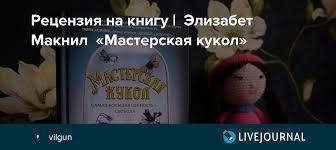 Рецензия на книгу   Элизабет <b>Макнил</b> «<b>Мастерская кукол</b>»: vilgun ...