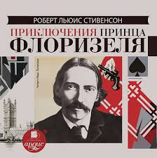 <b>Приключения</b> принца Флоризеля by Стивенсон Р. Л. - Audiobooks ...