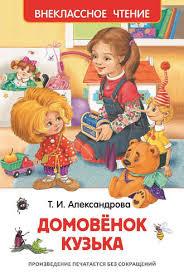 Татьяна Александрова, <b>Домовёнок Кузька</b> – читать онлайн ...