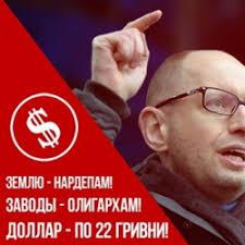 Главной задачей правительства была стабилизация социально-экономической ситуации в стране, - Яценюк - Цензор.НЕТ 9611