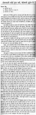 essay on honesty is not virtue but dishonesty is a vice in hindi