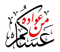 رمزيات عساكم عوادة 2019 صور