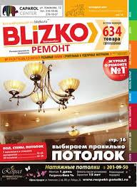 BLIZKO Ремонт Екатеринбург от 26.12.13 № 51(371) by BLIZKO ...