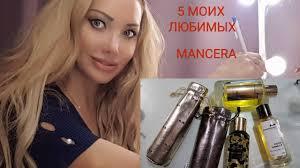 234. МОИ ЛЮБИМЫЕ 5 АРОМАТОВ <b>MANCERA</b>.           - YouTube