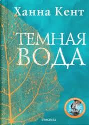 <b>Кент Х</b>. - все книги автора вы можете купить в интернет ...