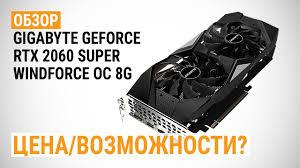Обзор <b>видеокарты GIGABYTE GeForce RTX</b> 2060 SUPER ...