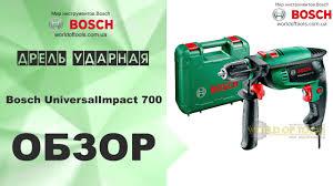 <b>Дрель ударная Bosch</b> UniversalImpact 700 - YouTube